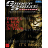 Ghost Squad Evolution DX Arcade Machine - Flyer Front