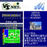 Virtua Striker 4 SD