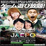 JAEPO - Japanese Amusement Expo 2015